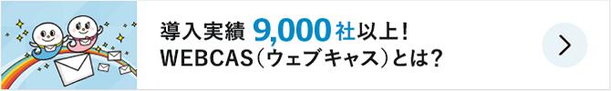 WEBCASは導入実績4,000社以上