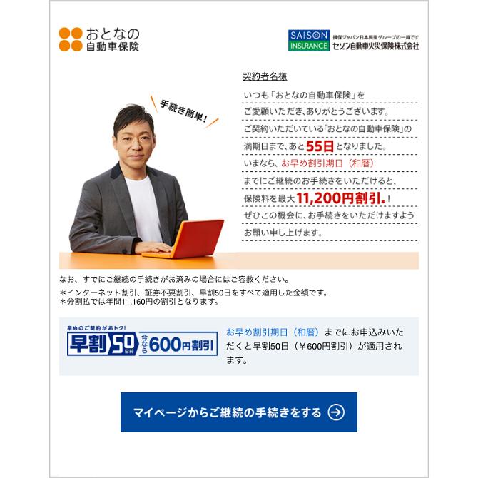 セゾン自動車火災保険様HTMLメール