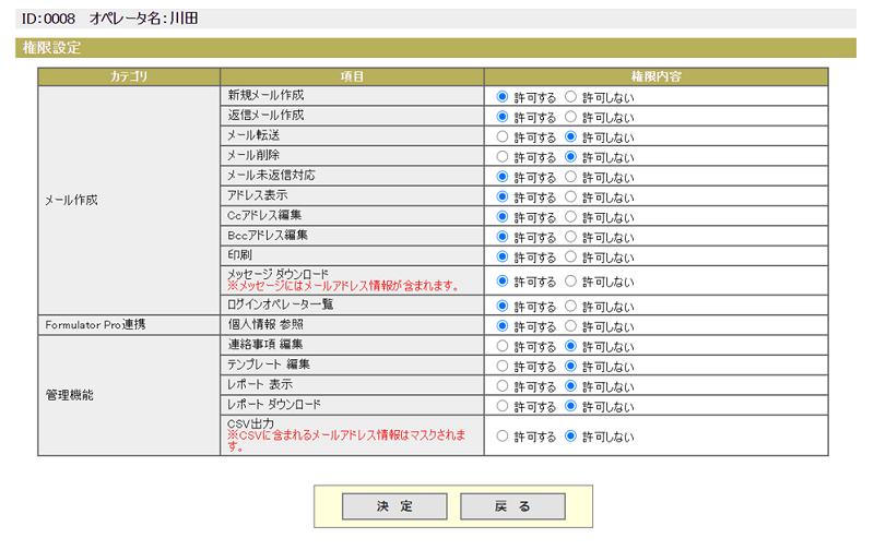 操作権限設定(1) (PC)