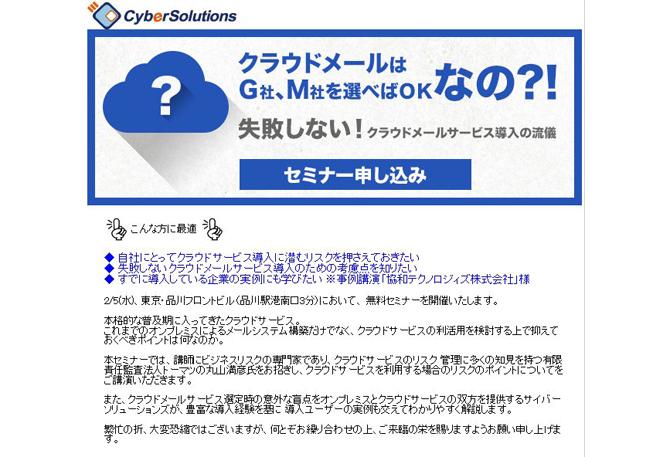 セミナー集客を目的としたHTMLメールイメージ(G社、M社バージョン)