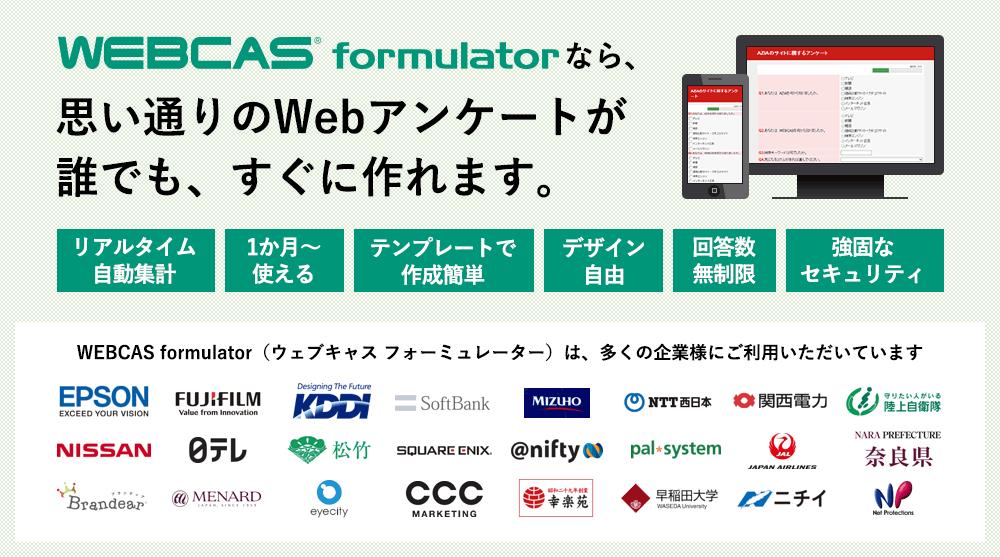 アンケートシステムWEBCAS formulator
