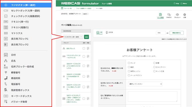 管理画面のUI/UX改善