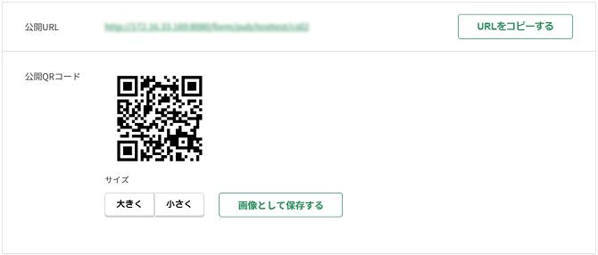 QRコード生成