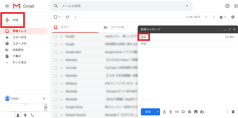 Gmailを利用したメール一斉送信方法