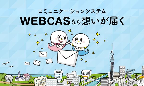 マーケティングコミュニケーションシステム WEBCASなら想いが届く