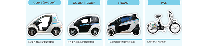 次世代交通システム「Ha:mo」