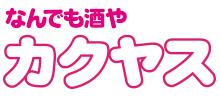 logo:カクヤス様