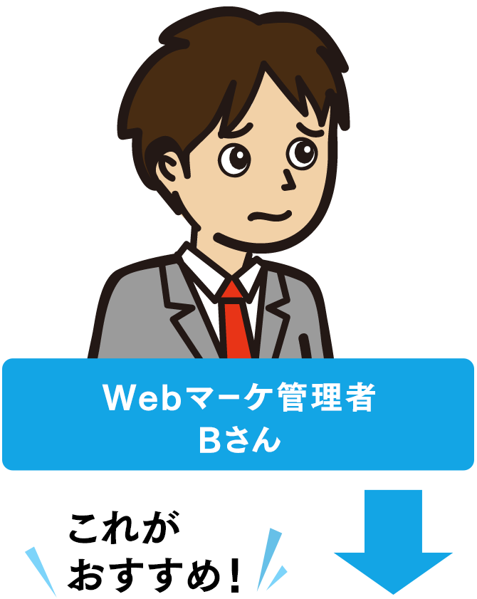 Webマーケ担当者Bさんのお悩み