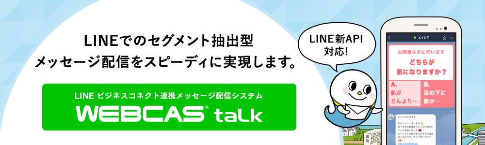 パーソナライズLINE配信システムWEBCAS taLk