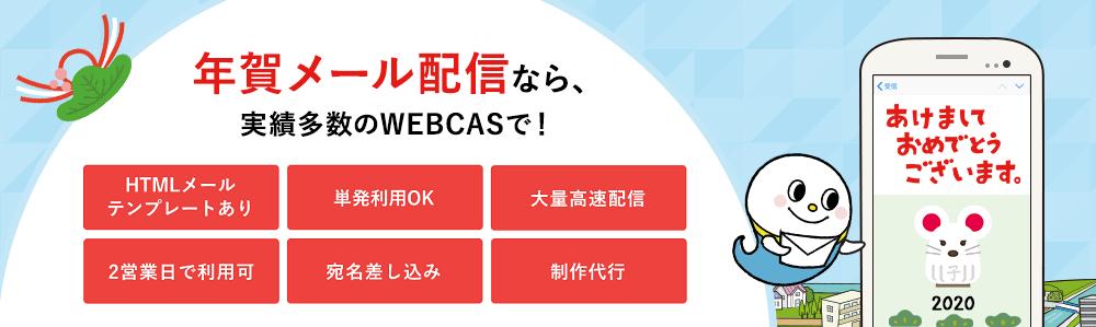年賀メール配信_PC