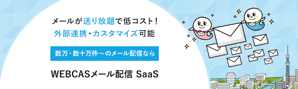 WEBCASメール配信SaaS