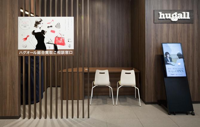 日本橋三越、銀座三越など大手有名百貨店にオールジャンルの買取専用窓口を設置
