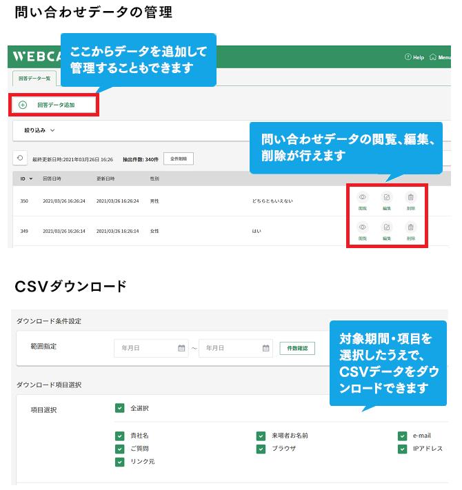 WEBCAS formulator管理画面:データ閲覧・編集・削除、CSVダウンロード