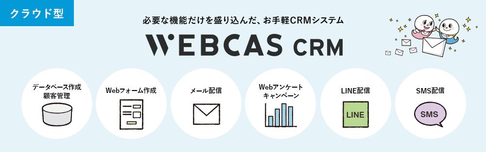 顧客管理システムWEBCAS CRM